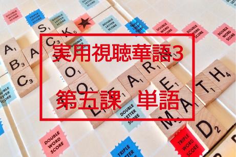 新版実用視聴華語vol.3第五課-単語と日本語訳