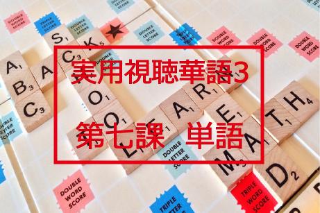 新版実用視聴華語vol.3第七課-単語と日本語訳