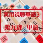 新版実用視聴華語vol.3第九課-単語と日本語訳