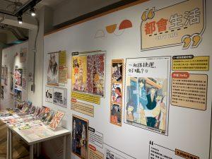 台湾漫画基地5