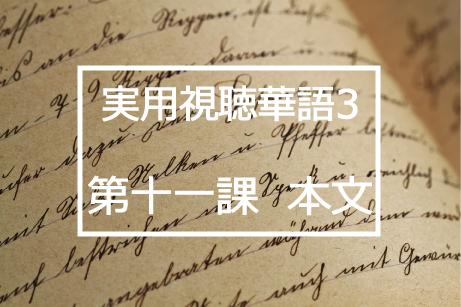 新版実用視聴華語vol.3第十一課本文と日本語訳