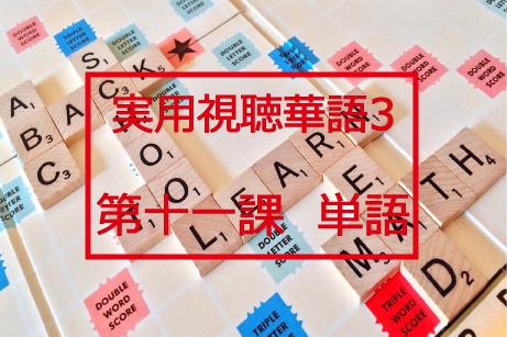 新版実用視聴華語vol.3第十一課-単語と日本語訳