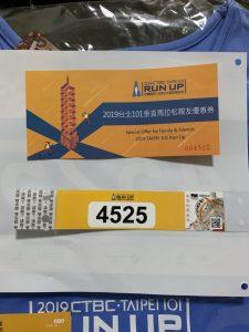台北101垂直マラソン事前送付物4