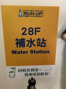 台北101垂直マラソン6