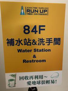 台北101垂直マラソン10