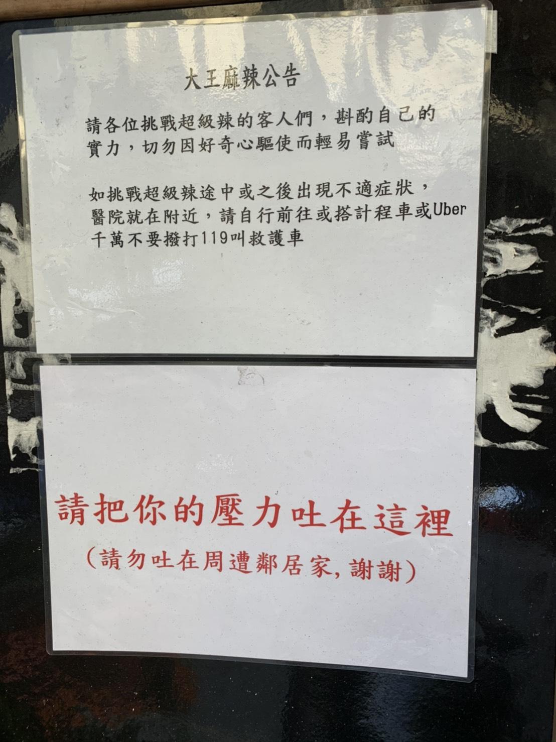 大王麻辣張り紙2