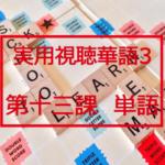 新版実用視聴華語vol.3第十三課-単語と日本語訳