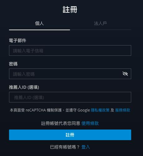BitoPro登録画面1