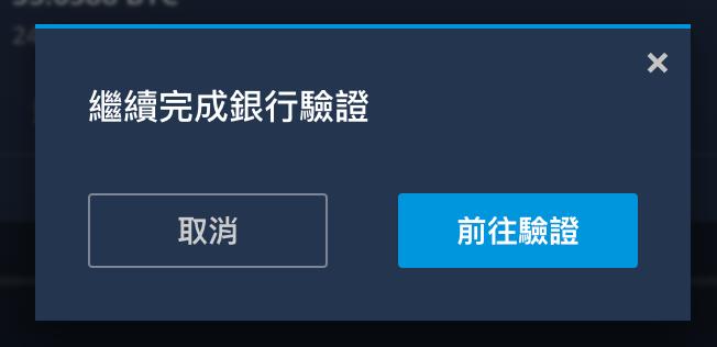 BitoPro登録8