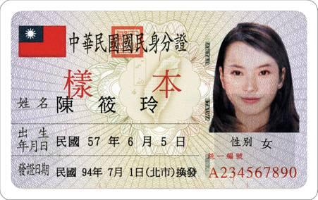 台湾身分証