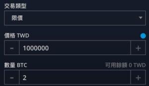 BitoPro入金方法7