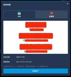 BitoPro入金方法5