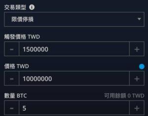 BitoPro入金方法9